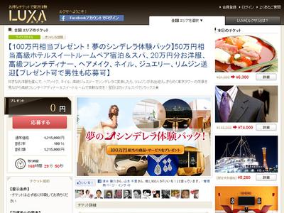 高級タイムセールサイト「LUXA(ルクサ)」